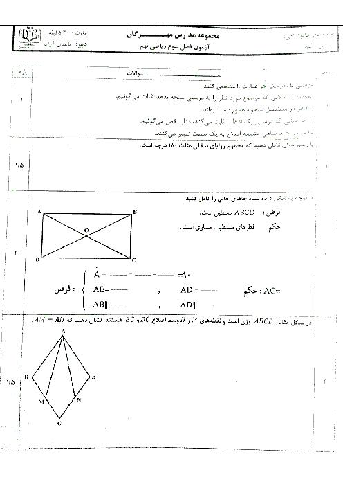 آزمون ریاضی نهم مدرسه مهرگان   فصل 3: استدلال و اثبات در هندسه