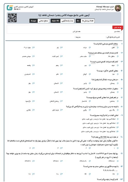 آزمون علمی جامع مهرماه کلاس پنجم | دبستان شاهد ازنا