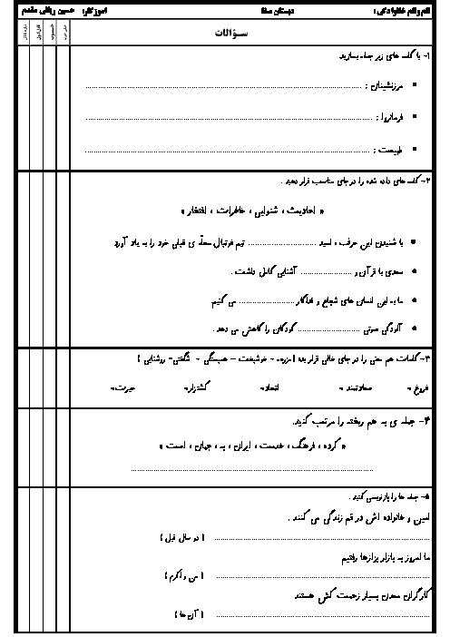 آزمون مستمر اسفند ماه فارسی و نگارش سوم دبستان صفا | درس 1 تا درس 14