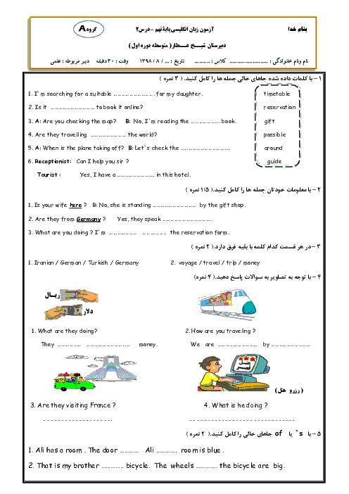 امتحان مستمر زبان انگلیسی نهم (2 نمونه سوال)  | Lesson2: Travel