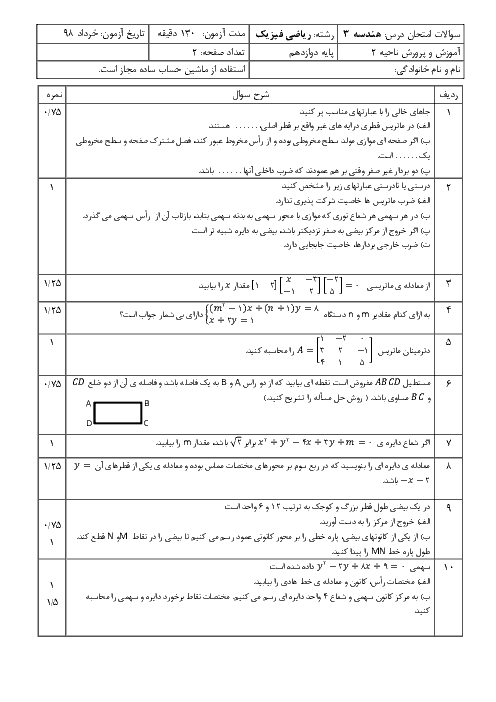 نمونه سوال امتحان پيشنهادی نوبت دوم هندسه (3) دوازدهم | خرداد 1398 + پاسخنامه