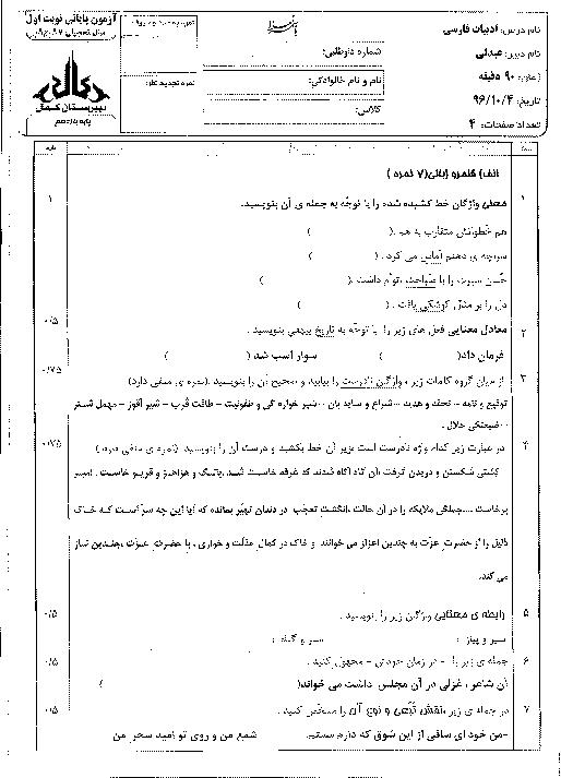 آزمون نوبت اول فارسی (2) یازدهم دبیرستان پسرانه کمال تهران + پاسخنامه   دی 96