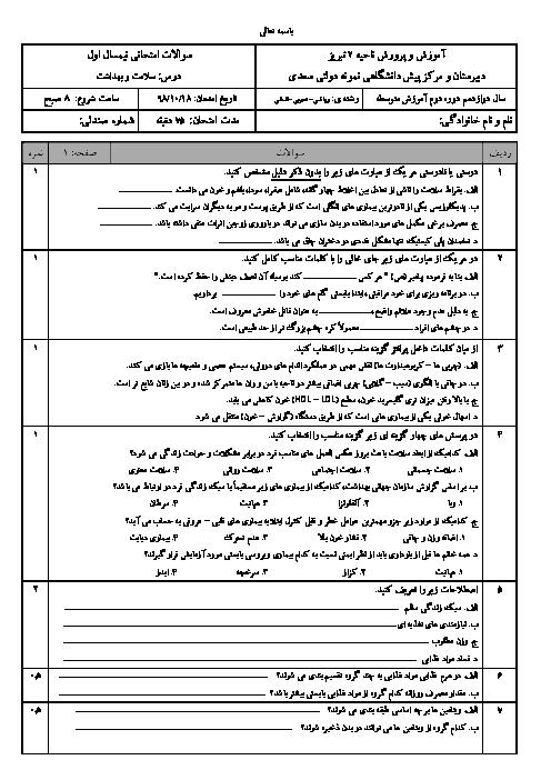 آزمون نوبت اول سلامت و بهداشت دوازدهم دبیرستان نمونه دولتی سعدی | دی 98