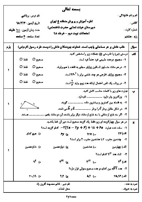 آزمون نوبت دوم ریاضی هشتم مدرسه حضرت فاطمه (س) | خرداد 1398