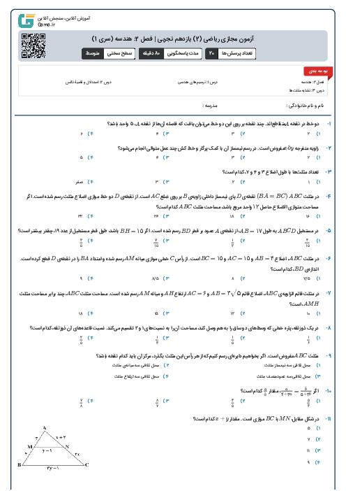 آزمون مجازی ریاضی (2) یازدهم تجربی | فصل 2: هندسه (سری 1)