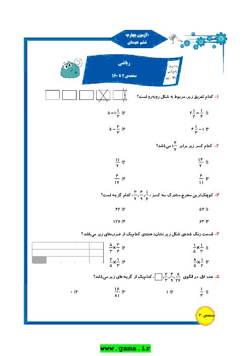 آزمون آزمایشی ورودی پایه هفتم تیزهوشان با پاسخنامه تشریحی - شماره 4
