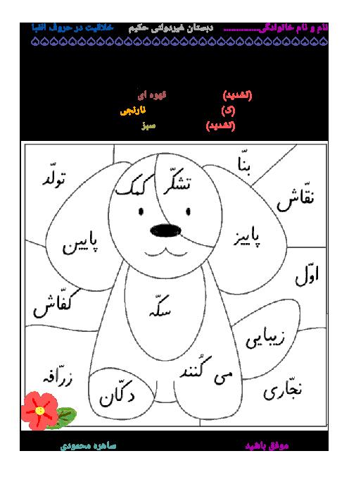 کاربرگ عملکردی فارسی اول دبستان حکیم | تشدید ـّ