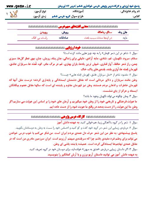 پاسخ خود ارزیابی و کارگاه درس پژوهی فارسی خوانداری ششم | درس 12: اي وطن