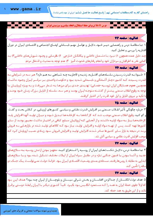 راهنمای گام به گام مطالعات اجتماعی نهم | پاسخ فعالیت ها فصل ششم:ایران از عهد نادرشاه تا ناصرالدین شاه
