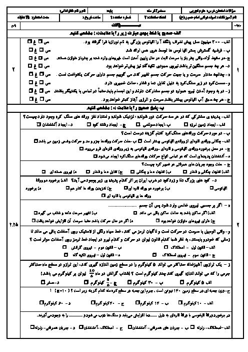 امتحان فصل 5 و 6 علوم تجربی نهم مدرسه امام حسین نهبندان