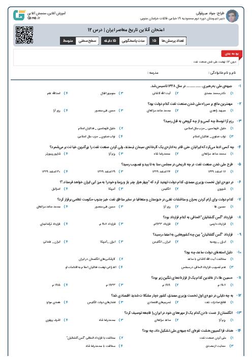 امتحان آنلاین تاریخ معاصر ایران | درس 12