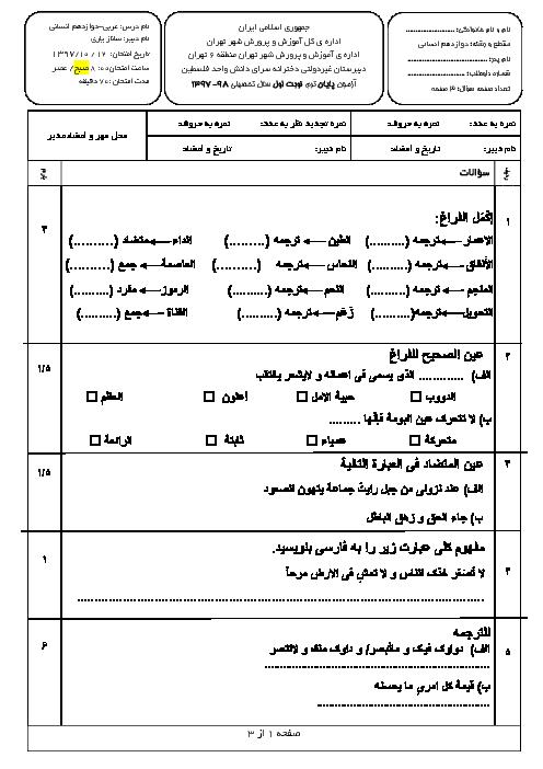 سوال و پاسخ تشریحی امتحانات ترم اول عربی (3) دوازدهم انسانی مدرسه سرای دانش واحد فلسطین | دی 97