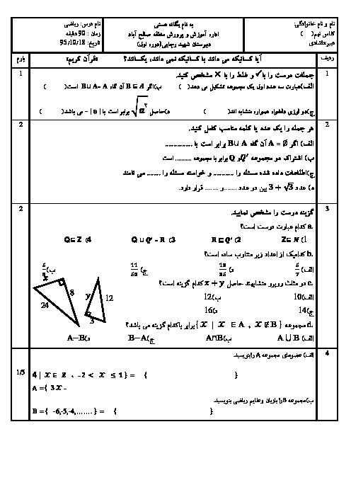 آزمون نوبت اول ریاضی پایه نهم مدرسه شهید رجایی | دی 1396
