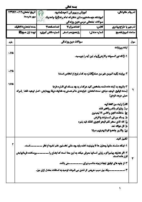 سؤالات امتحان ترم اول دین و زندگی (3) دوازدهم انسانی دبیرستان امام رضا (ع)   دی 1397