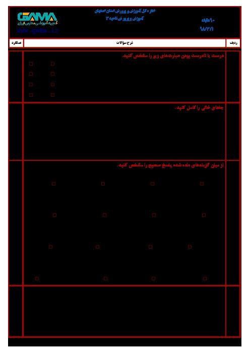 آزمون نوبت دوم ریاضی ششم هماهنگ ناحیه 3 و 6 اصفهان | خرداد 1398