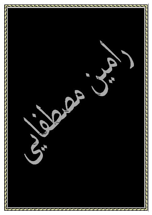 تحقیق کنید عربی دهم | اَلدَّرْسُ الْأَوَّلُ: ذاكَ هوَ اللّٰهُ