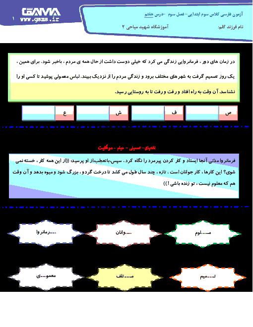 آزمون مدادکاغذی فارسی پایه سوم دبستان شهید میاحی | درس 7: کار نیک