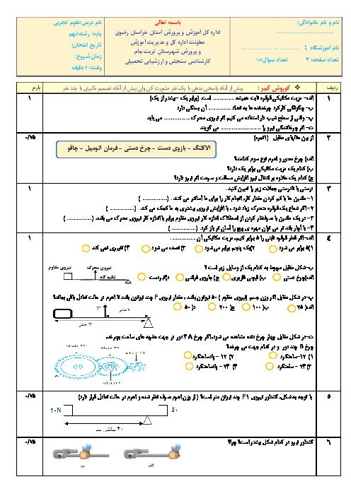 نمونه سوال تشریحی امتحان علوم تجربی نهم | فصل 9: ماشینها