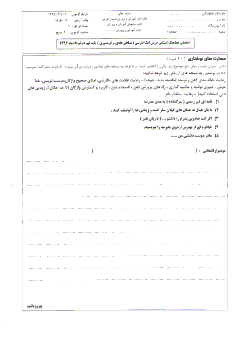 امتحان هماهنگ استانی نوبت دوم خرداد ماه 96 درس انشا فارسی پایه نهم | استان فارس