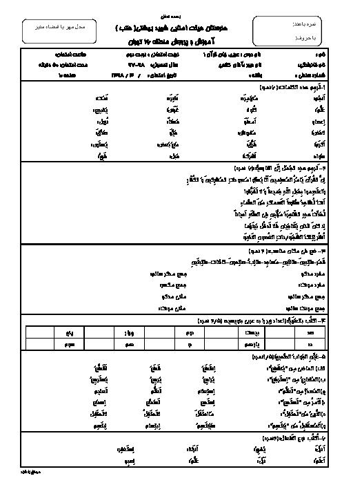 آزمون نوبت دوم عربی 1 دهم هنرستان حرفه ای شهید بهشتی | خرداد 1398