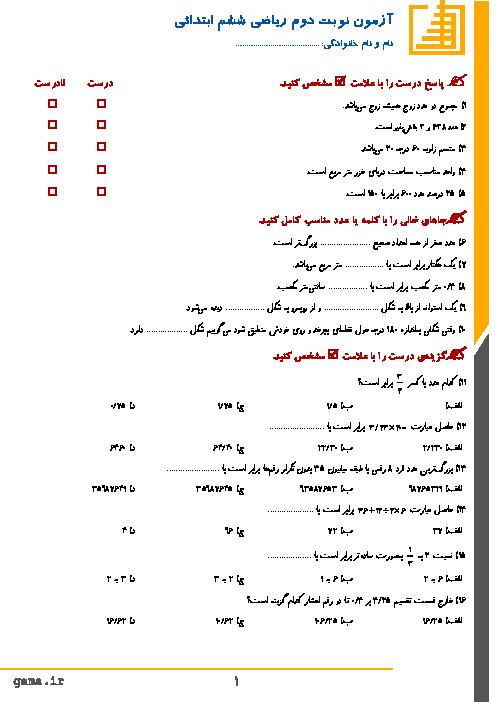 آزمون هماهنگ نوبت دوم ریاضی پایه ششم ابتدائی مدارس سراب | خرداد 1397
