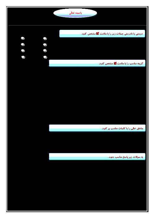 آزمون مداد کاغذی فصل 4 و 5 نگارش و املا پایه ششم دبستان شاهد پسران محمود آباد