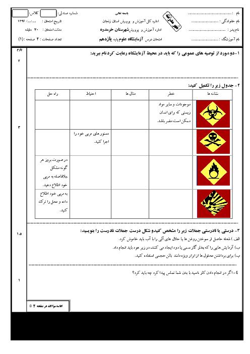 آزمون نوبت اول آزمایشگاه علوم تجربی (2) پایه یازدهم دبیرستان سعدی | دیماه 96
