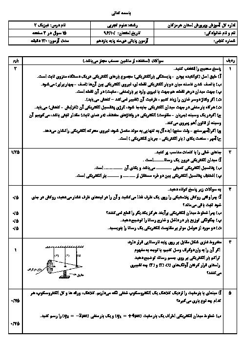 نمونه سوال امتحان نوبت اول فیزیک (2) پایه یازدهم رشته تجربی استان هرمزگان | ویژه دی 96