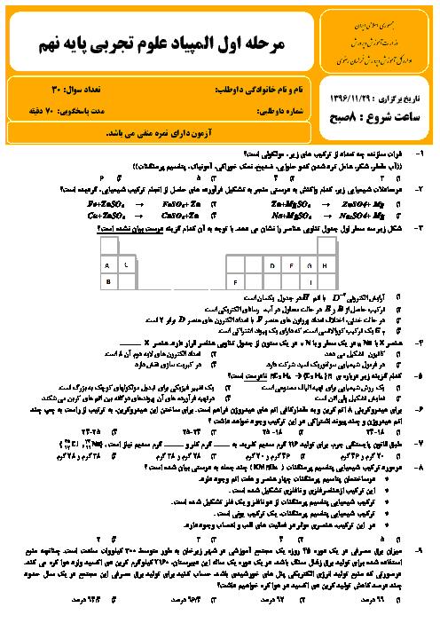 المپیاد علوم تجربی پایۀ نهم استان خراسان رضوی (30 سؤال تستی ) + کلید | مرحلۀ اول: بهمن 96