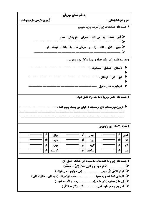 آزمون ماهانه اردیبهشت فارسی و نگارش کلاس اول دبستان پیام رشد