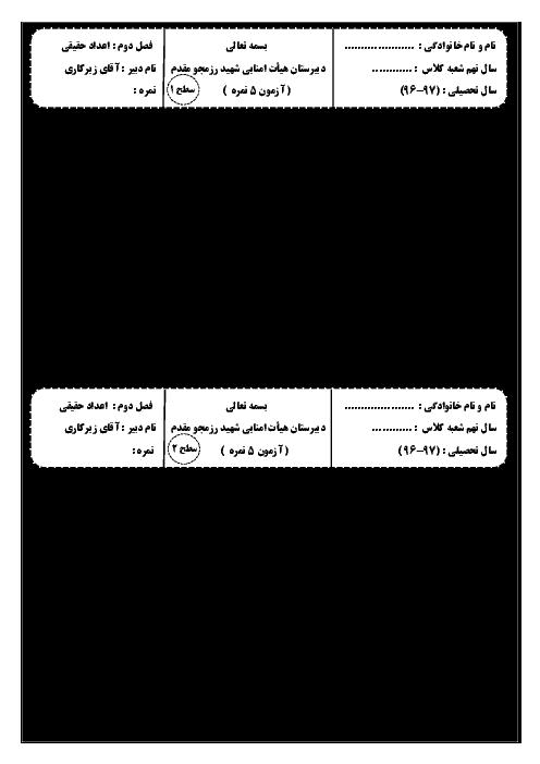 آزمونک ریاضی نهم دبیرستان شهید رزمجو مقدم با جواب | فصل 1 و 2