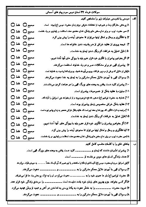 سوالات هماهنگ خرداد 32 استان کشور | درس 3 هدیههای آسمانی نهم ( در سالهای 95 - 96 - 97)