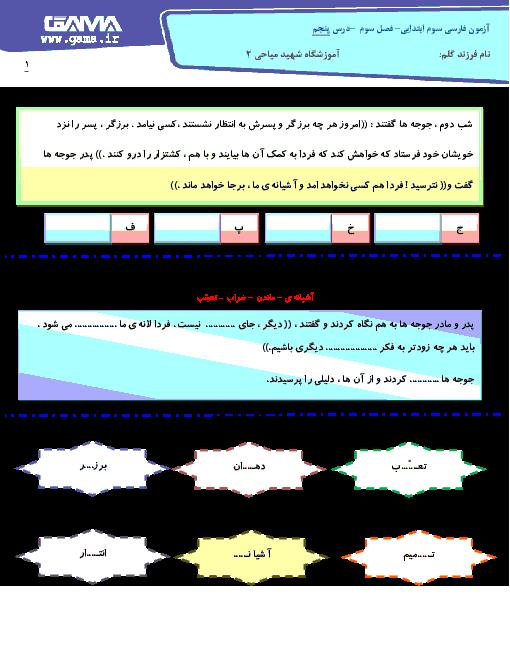 آزمون مدادکاغذی فارسی پایه سوم دبستان شهید میاحی | درس 5: بلدرچین و برزگر
