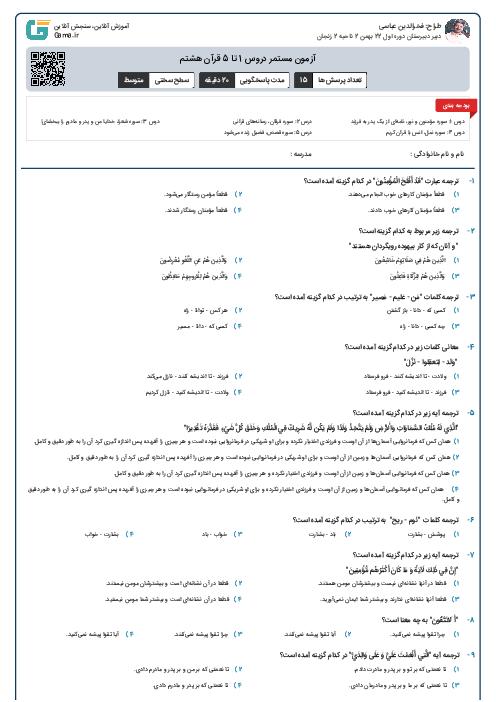 آزمون مستمر دروس 1 تا 5 قرآن هشتم