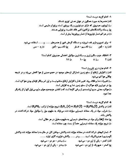 140 سوال تستی شیمی (1) پایۀ دهم | فصل 1 و 2