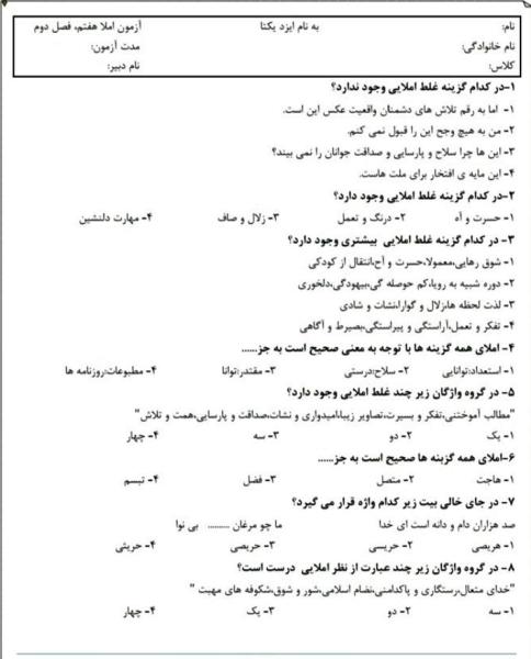 آزمون املای فارسی هفتم مدرسه ابوریحان بیرونی | فصل 2: شکفتن