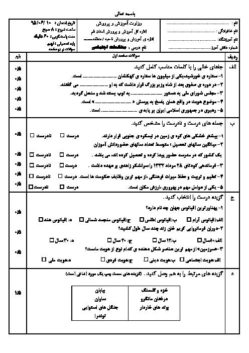 سؤالات امتحان هماهنگ نوبت دوم دروس پایه نهم استان قم | شهریور ماه 1395 + پاسخ تشریحی