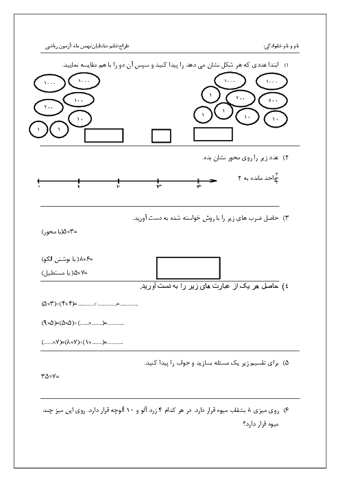 آزمون دوره فصل 1 تا 4 ریاضی سوم دبستان شیخ مفید فلاورجان