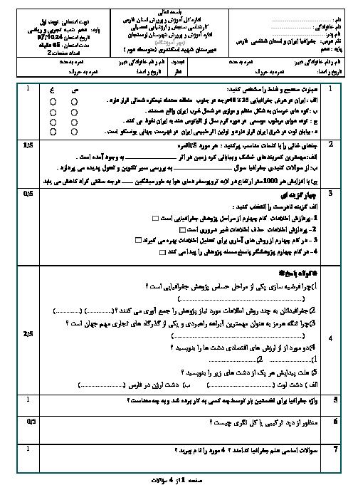 امتحان نوبت اول درس جغرافیا ایران + استان شناسی فارس دهم  | دی ماه 1397