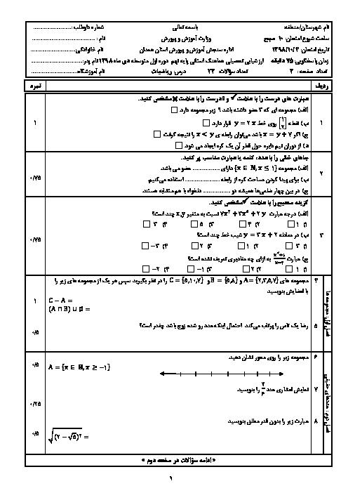 مجموعه آزمونهای جبرانی هماهنگ استانی نوبت دی 98 پایه نهم | استان همدان