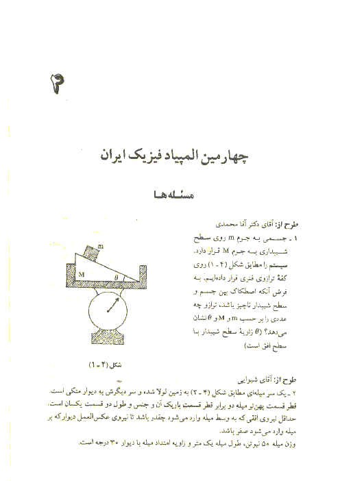 آزمون مرحله دوم چهارمین دورهی المپیاد فیزیک کشور با پاسخ تشریحی   سال 1370