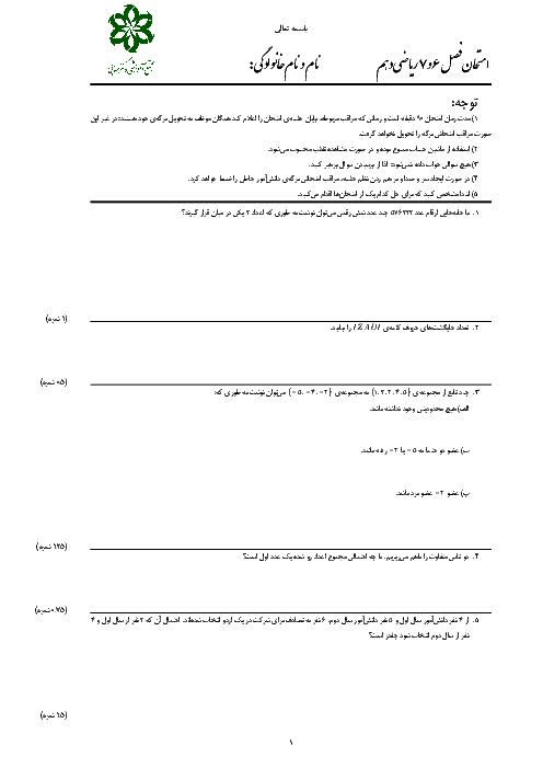 امتحان مستمر ریاضی دهم دبیرستان دکتر حسابی کاشان   فصل 6 و 7