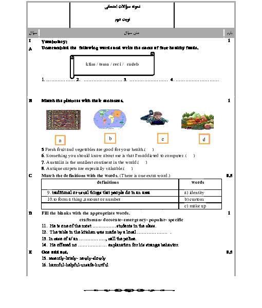 نمونه سؤال آمادگی امتحان زبان انگلیسی (2) پایه یازدهم + جواب   خرداد 97