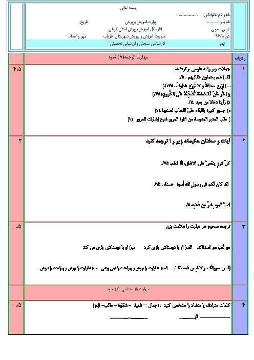 سوالات امتحان آمادگی نوبت اول عربی نهم دبیرستان خاتم الانبیا فاریاب - دی ۹۶