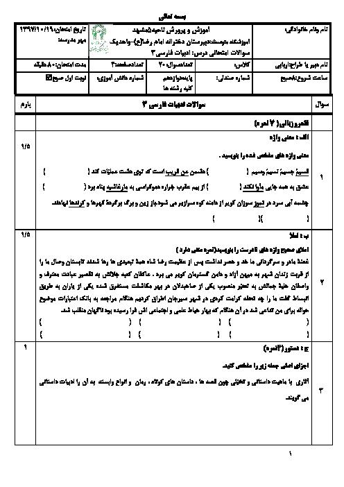 سؤالات و پاسخنامه امتحان ترم اول فارسی (3) دوازدهم دبیرستان امام رضا (ع)   دی 1397