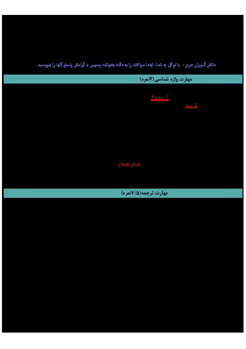 امتحان میان ترم دوم عربی (1) دهم مشترک دبیرستان امام سجاد | درس 6 تا 8