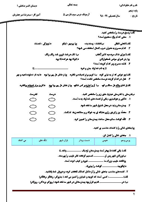 آزمونک فارسی و نگارش پنجم دبستان | درس 3: رازی و ساخت بیمارستان