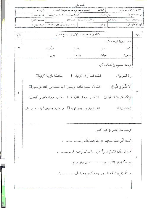 امتحان نوبت اول قرآن نهم دبیرستان نمونه شهید احسانی اصفهان | دی 96