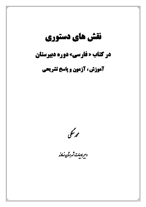 جزوه ی