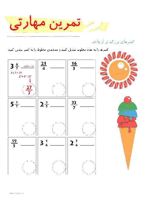 تمرین مهارتی ریاضی پنجم دبستان | کسرهای بزرگ تر از واحد